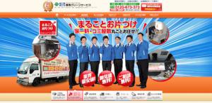 関西クリーンサービス