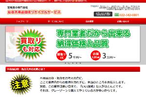 仙台不用品回収リサイクルサービス