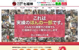 片付け業者「七福神」の公式サイトのキャプチャ画像