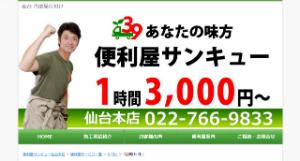 便利屋サンキュー仙台本店公式サイトキャプチャ