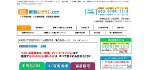 新潟おそうじ.com _001