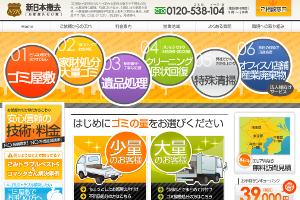 新日本撤去公式HPキャプチャ