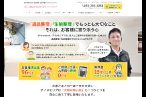 アイメモリア公式サイトキャプチャ画像