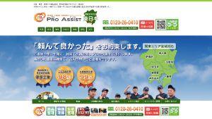 プロアシスト東日本