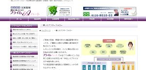 プライムハート公式サイトキャプチャ画像