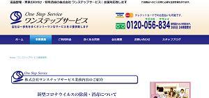 ワンステップサービス公式サイトキャプチャ画像
