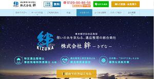 株式会社「絆」公式サイトキャプチャ画像