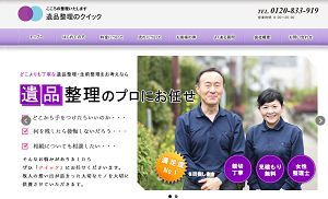 遺品整理のクイック公式サイトキャプチャ画像