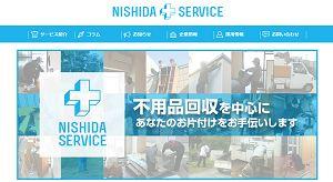 ニシダサービス公式サイトキャプチャ画像