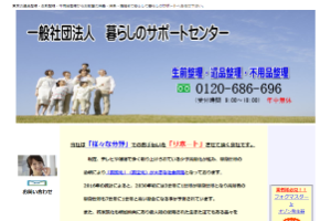 暮らしのサポートセンター公式サイトキャプチャ画像