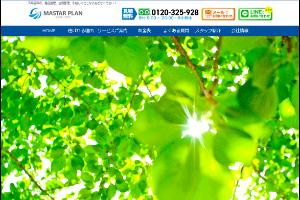 マスタープラン公式サイトキャプチャ画像