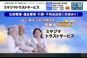 宮島運輸公式サイトキャプチャ画像