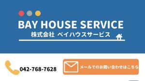 ベイハウスサービス