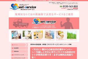 ネクストサービス公式サイトキャプチャ画像