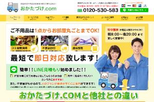 おかたづけ.com