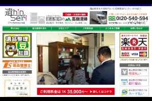 高嶺清掃株式会社公式サイトキャプチャ画像