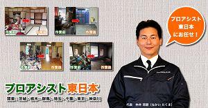 プロアシスト東日本公式サイトキャプチャ画像