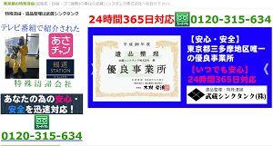 武蔵シンクタンク公式サイトキャプチャ画像