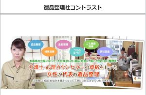 遺品整理コントラスト公式サイトキャプチャ画像
