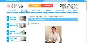 桜サービス公式サイトキャプチャ画像