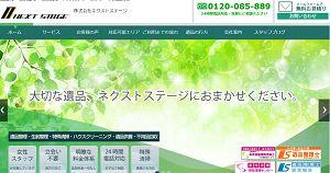 ネクストステージ公式サイトキャプチャ画像