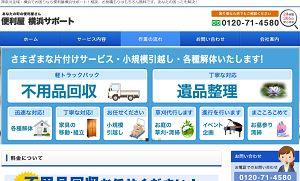 便利屋 横浜サポート公式サイトキャプチャ画像