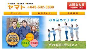 ヤマト公式サイトキャプチャ画像