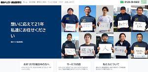 横浜ベスト遺品整理社公式サイトキャプチャ画像