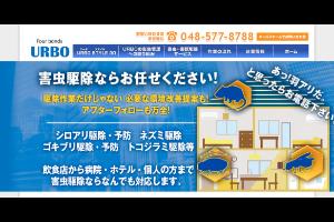アーボ(URBO)公式サイトキャプチャ画像