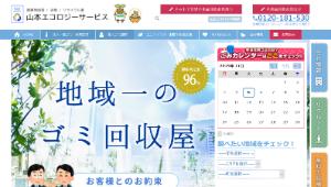 山本エコロジーサービス